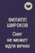 Филипп Широков - Снег не может идти вечно
