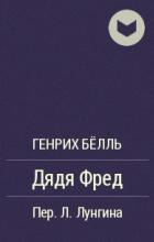 Генрих Белль - Дядя Фред