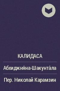 Калидаса  - Абхиджня́на-Шакунта́ла