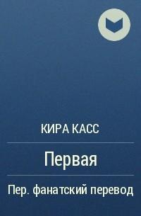 Кира Касс - Первая