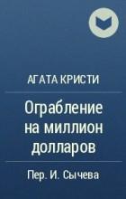 Агата Кристи - Ограбление на миллион долларов