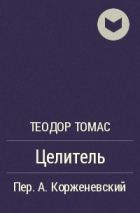 Теодор Томас - Целитель