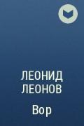 Леонид Леонов - Вор