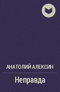 Анатолий Алексин - Неправда