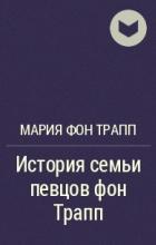 Мария фон Трапп - История семьи певцов фон Трапп
