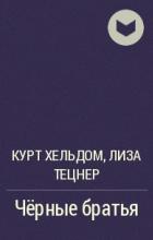 Курт Хельдом, Лиза Тецнер - Чёрные братья