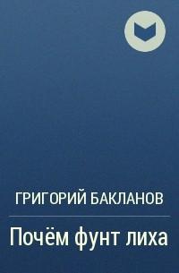 Григорий Бакланов - Почём фунт лиха