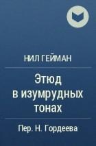 Нил Гейман - Этюд в изумрудных тонах