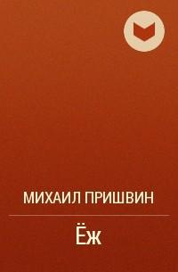 Михаил Пришвин - Ёж
