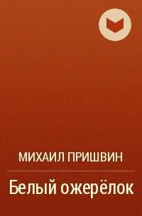 Михаил Пришвин - Белый ожерёлок