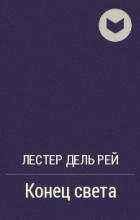 Лестер Дель Рей - Конец света