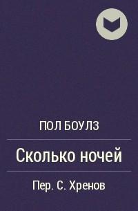 Пол Боулз - Сколько ночей
