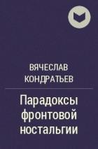 Вячеслав Кондратьев - Парадоксы фронтовой ностальгии