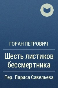 Горан Петрович - Шесть листиков бессмертника