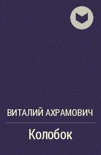 Виталий Ахрамович - Колобок