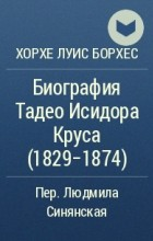 Хорхе Луис Борхес - Биография Тадео Исидора Круса (1829-1874)