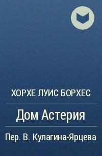 Хорхе Луис Борхес - Дом Астерия