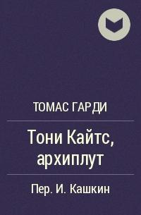 Томас Гарди - Тони Кайтс, архиплут
