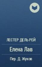 Лестер Дель Рей - Елена Лав