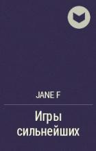 Jane F - Игры сильнейших