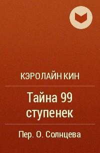 Кэролайн Кин - Тайна 99 ступенек