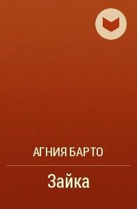 Агния Барто - Зайка