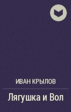 Иван Крылов - Лягушка и Вол