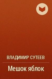 В. Сутеев - Мешок яблок