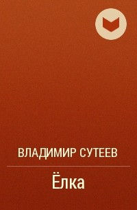 В. Сутеев - Ёлка