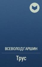 Всеволод Гаршин - Трус