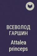 Всеволод Гаршин - Attalea princeps