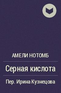 Амели Нотомб - Серная кислота