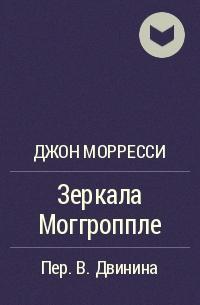Джон Морресси - Зеркала Моггроппле