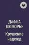 Дафна Дюморье - Крушение надежд