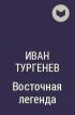 Иван Тургенев - Восточная легенда