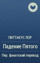 Питтакус Лор - Падение Пятого