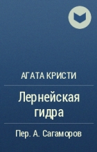 Агата Кристи - Лернейская гидра