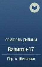 Сэмюэль Дилэни - Вавилон-17