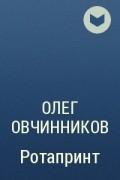 Олег Овчинников - Ротапринт