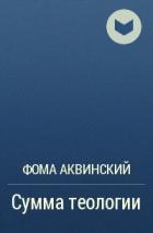 Фома Аквинский - Сумма теологии