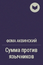Фома Аквинский - Сумма против язычников
