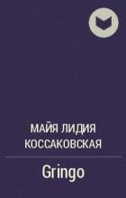Майя Лидия Коссаковская - Gringo