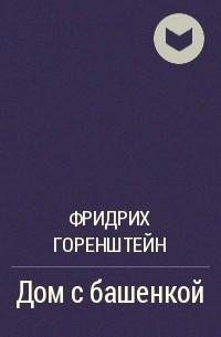 Фридрих Горенштейн - Дом с башенкой