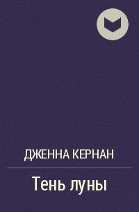 Дженна Кернан - Тень луны