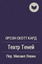 Орсон Скотт Кард - Театр Теней