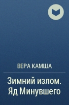 Вера Камша - Зимний излом. Яд Минувшего