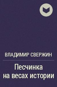 Владимир Свержин - Песчинка на весах истории