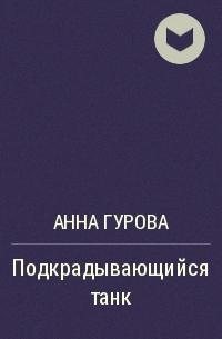 Анна Гурова - Подкрадывающийся танк