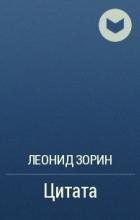 Леонид Зорин - Цитата