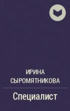 Ирина Сыромятникова - Специалист